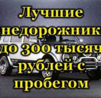 Рейтинг лучших б/у внедорожников не дороже 300 тысяч рублей 2020 года